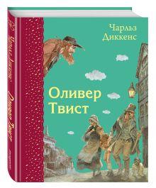 Оливер Твист (ил. Э. Кинкейда) обложка книги