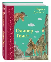 Диккенс Ч. - Оливер Твист (ил. Э. Кинкейда) обложка книги