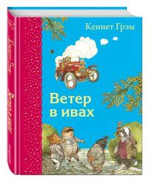 Грэм К. - Ветер в ивах (ил. Э. Кинкейда) обложка книги