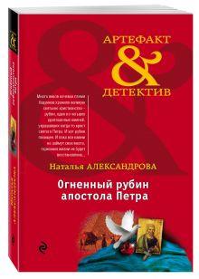 Александрова Н.Н. - Огненный рубин апостола Петра обложка книги