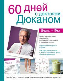 - Суперкомплект от доктора Дюкана с силиконовым ковриком и книга 60 дней с Дюканом (для ozon.ru) обложка книги