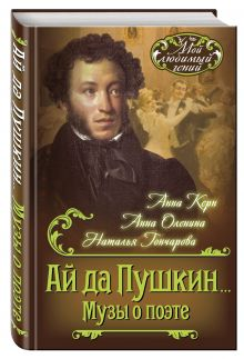 Ай да Пушкин… Музы о поэте обложка книги