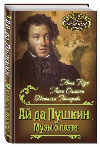 Ай да Пушкин… Музы о поэте Оленина А.А., Керн А.П., Гончарова Н.Н.