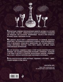 Обложка сзади Искусство винокурения. Большая практическая энциклопедия Яков Йонсон