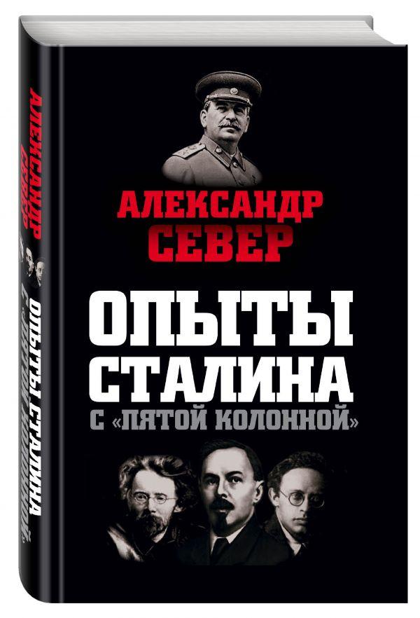 Опыты Сталина с «пятой колонной» Север А.