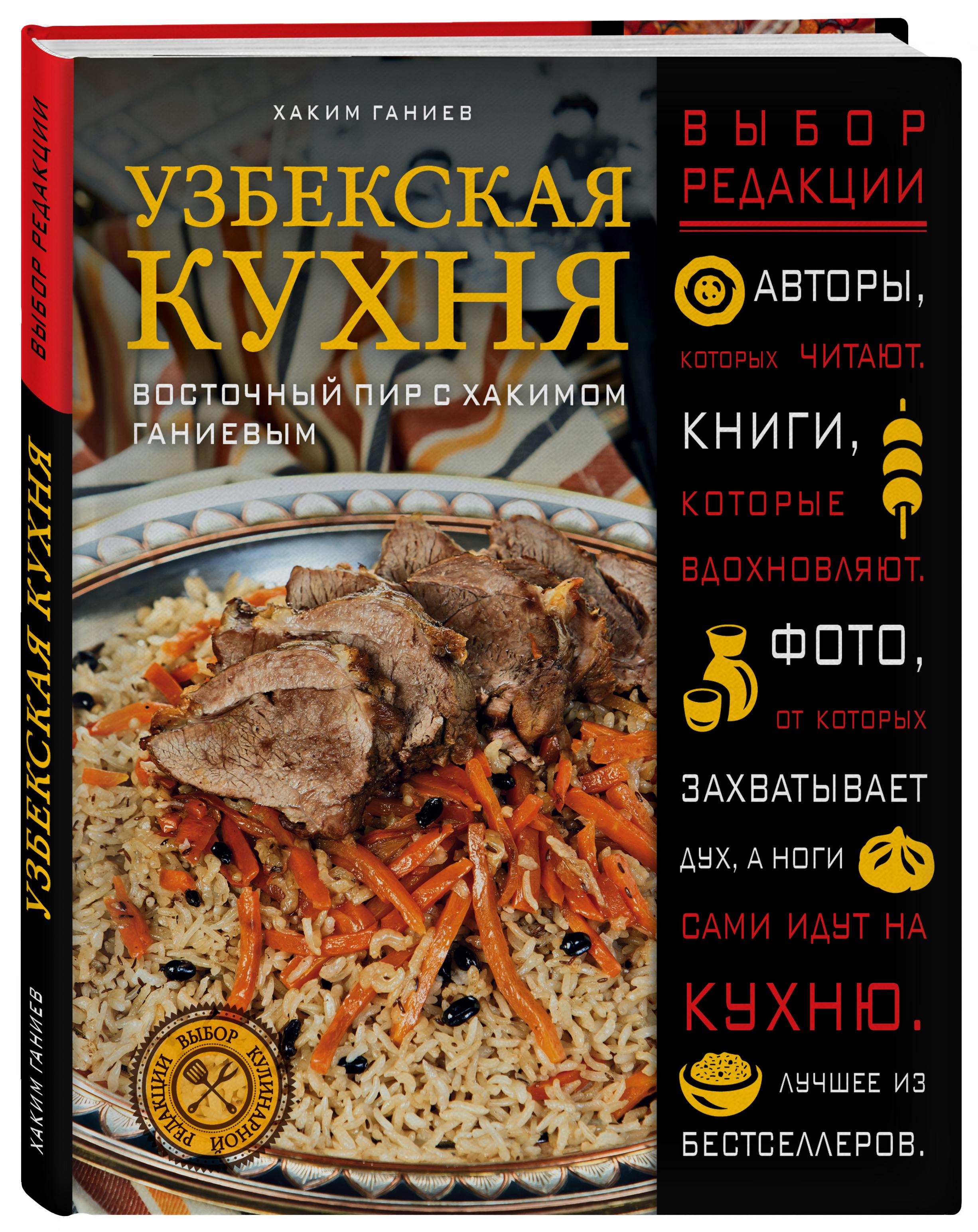 Ганиев Х. Узбекская кухня. Восточный пир с Хакимом Ганиевым хаким ганиев энциклопедия узбекской кухни