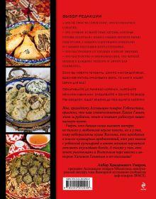 Обложка сзади Узбекская кухня. Восточный пир с Хакимом Ганиевым Хаким Ганиев