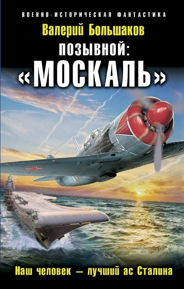 Позывной: «Москаль». Наш человек – лучший ас Сталина Автор : Большаков Валерий