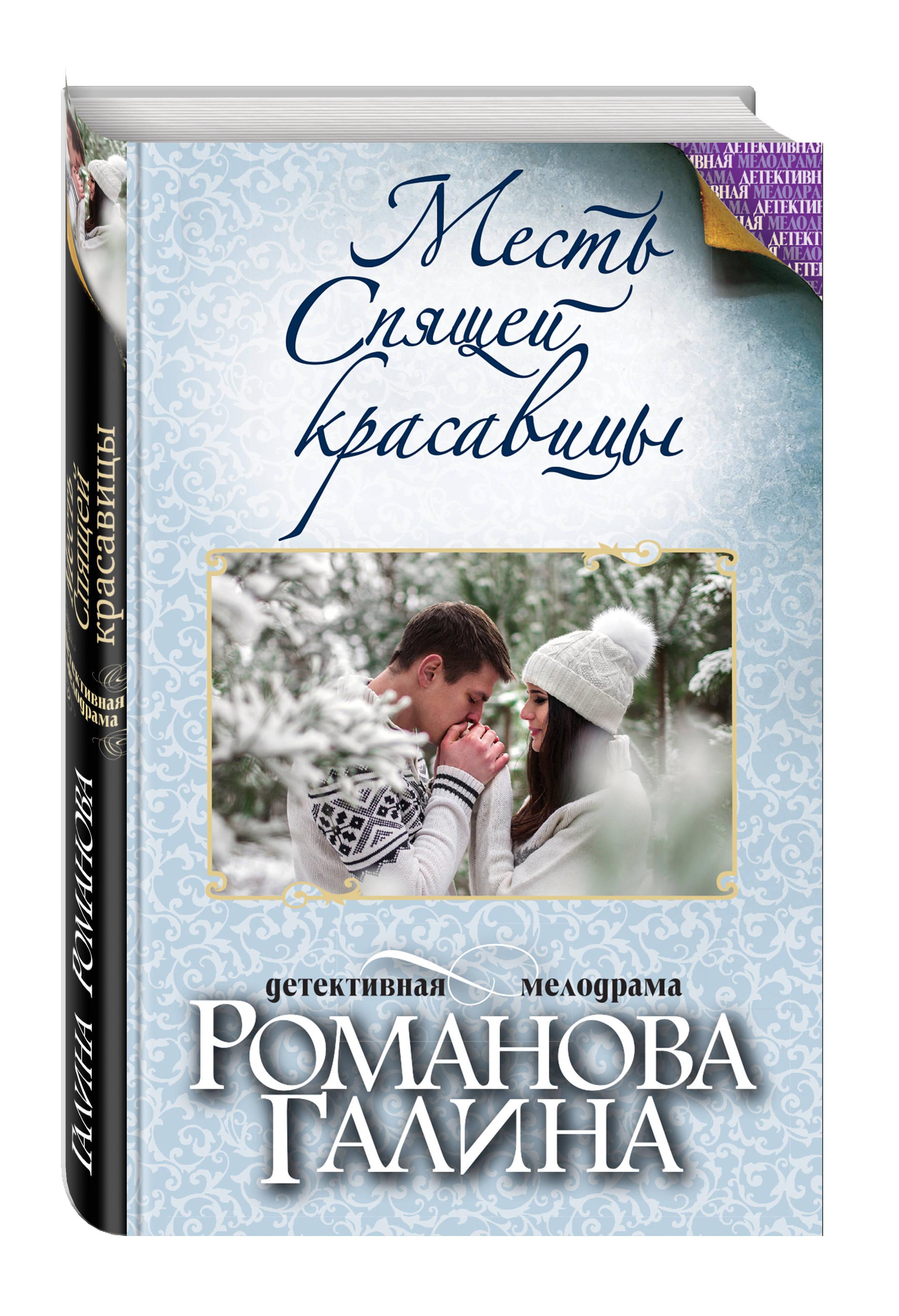 Романова Г.В. Месть Спящей красавицы любовь романова ночь саламандры читать онлайн