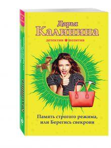 Калинина Д.А. - Память строгого режима, или Берегись свекрови обложка книги