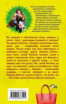 Обложка сзади Память строгого режима, или Берегись свекрови Дарья Калинина