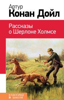 Обложка Рассказы о Шерлоке Холмсе Артур Конан Дойл