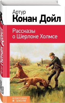 Конан Дойл А. - Рассказы о Шерлоке Холмсе обложка книги