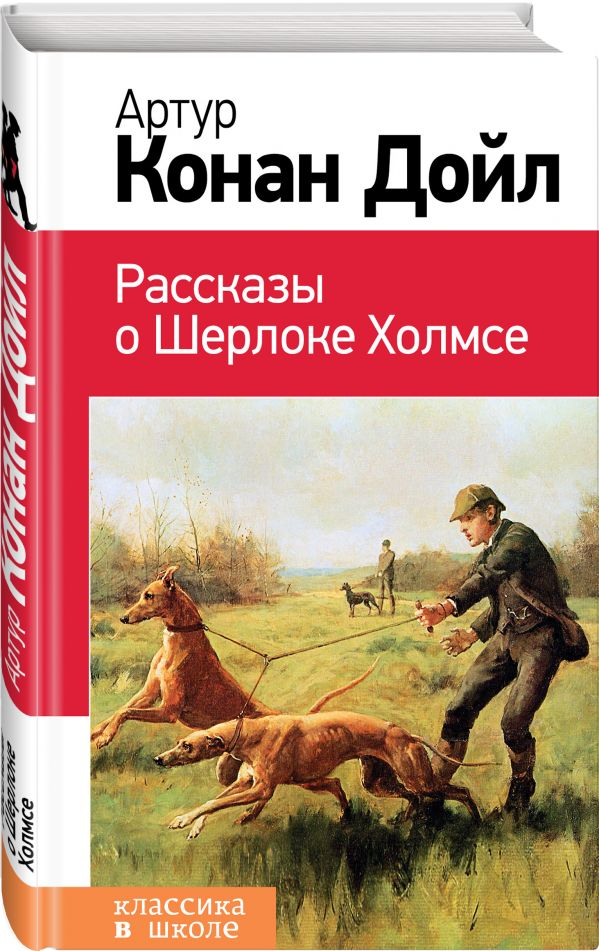 Рассказы о Шерлоке Холмсе Конан Дойл А.