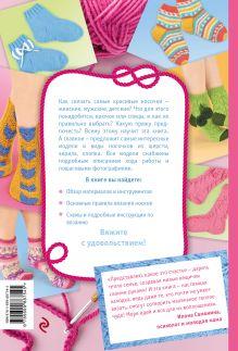 Обложка сзади Теплые носочки для всей семьи спицами и крючком Галина Панина, Елена Каминская