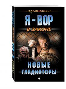 Зверев С.И. - Новые гладиаторы обложка книги