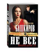 Башкиров Г.В. - Не все женщины делают это' обложка книги