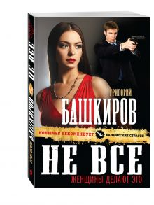 Башкиров Г.В. - Не все женщины делают это обложка книги