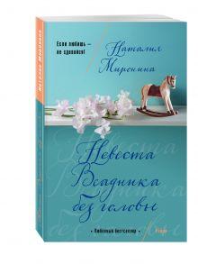 Миронина Н. - Невеста Всадника без головы обложка книги