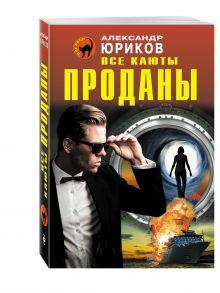 Юриков А.П. - Все каюты проданы обложка книги