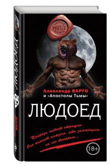 Варго А. - Людоед обложка книги