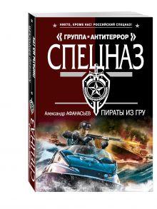 Афанасьев А. - Пираты из ГРУ обложка книги