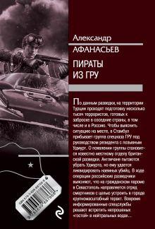 Обложка сзади Пираты из ГРУ Александр Афанасьев