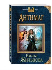 Жильцова Н. - Антимаг обложка книги