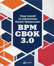 - Свод знаний по управлению бизнес-процессами: BPM CBOK 3.0 обложка книги