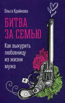 Крайнова О. - Битва за семью: Как выкурить любовницу из жизни мужа обложка книги
