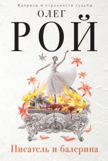 Рой О. - Писатель и балерина обложка книги