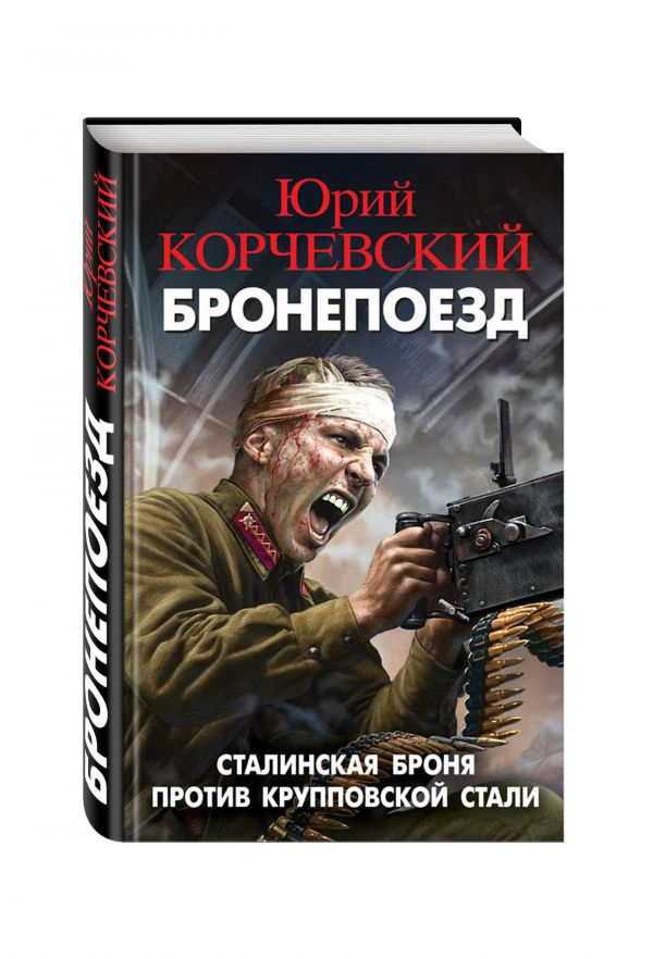 Бронепоезд. Сталинская броня против крупповской стали Корчевский Ю.Г.