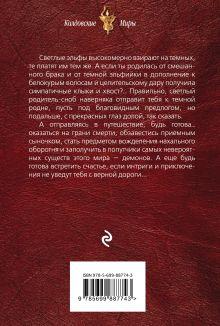 Обложка сзади Путевой светлячок Ольга Гусейнова