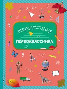 Обложка Энциклопедия первоклассника