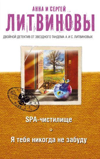 SPA-чистилище. Я тебя никогда не забуду Литвинова А.В., Литвинов С.В.