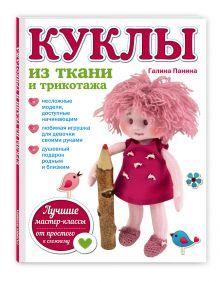 Панина Г.П. - Куклы из ткани и трикотажа обложка книги