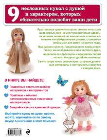 Обложка сзади Куклы из ткани и трикотажа Галина Панина