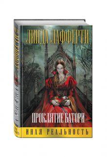 Лафферти Л. - Проклятие Батори обложка книги