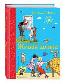Живая шляпа (ил. И.Семенова) обложка книги