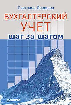 Бухгалтерский учет: шаг за шагом Левшова С А