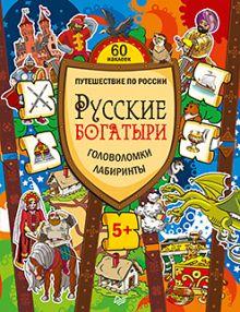 Костюченко М И - Русские богатыри. Головоломки, лабиринты (+многоразовые наклейки) обложка книги