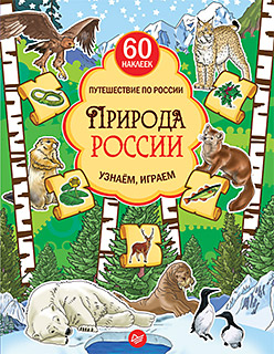 Природа России. Узнаём, играем (+многоразовые наклейки)