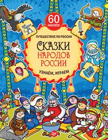 Киричек Е А - Сказки народов России. Узнаём, играем (+многоразовые наклейки) обложка книги
