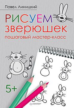 Рисуем зверюшек: пошаговый мастер-класс Линицкий П С