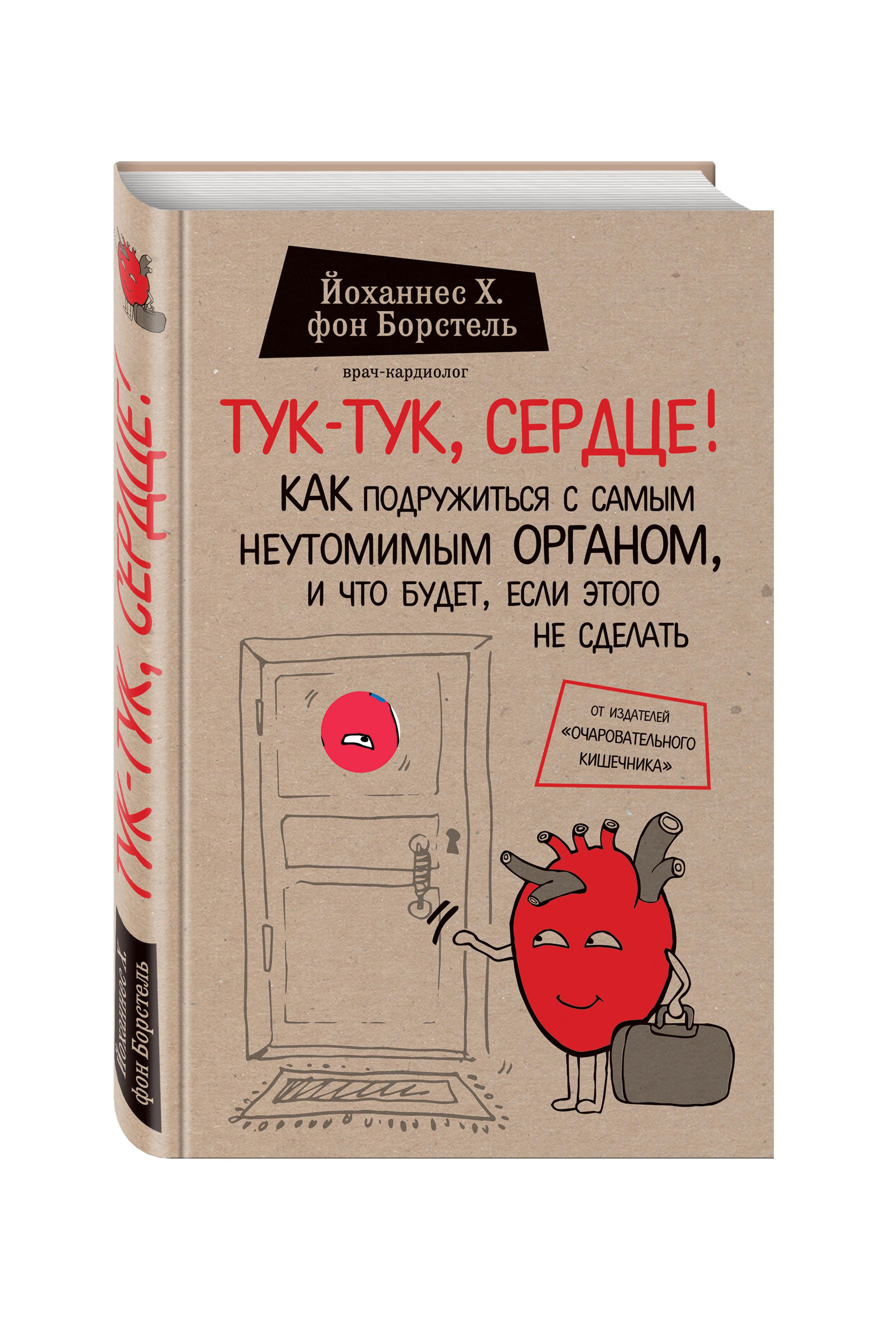 Тук-тук, сердце! Как подружиться с самым неутомимым органом и что будет, если этого не сделать ( фон Борстель Й.  )