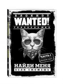 Грунина П. - Блокнот WANTED! Найди меня, если сможешь (black) обложка книги
