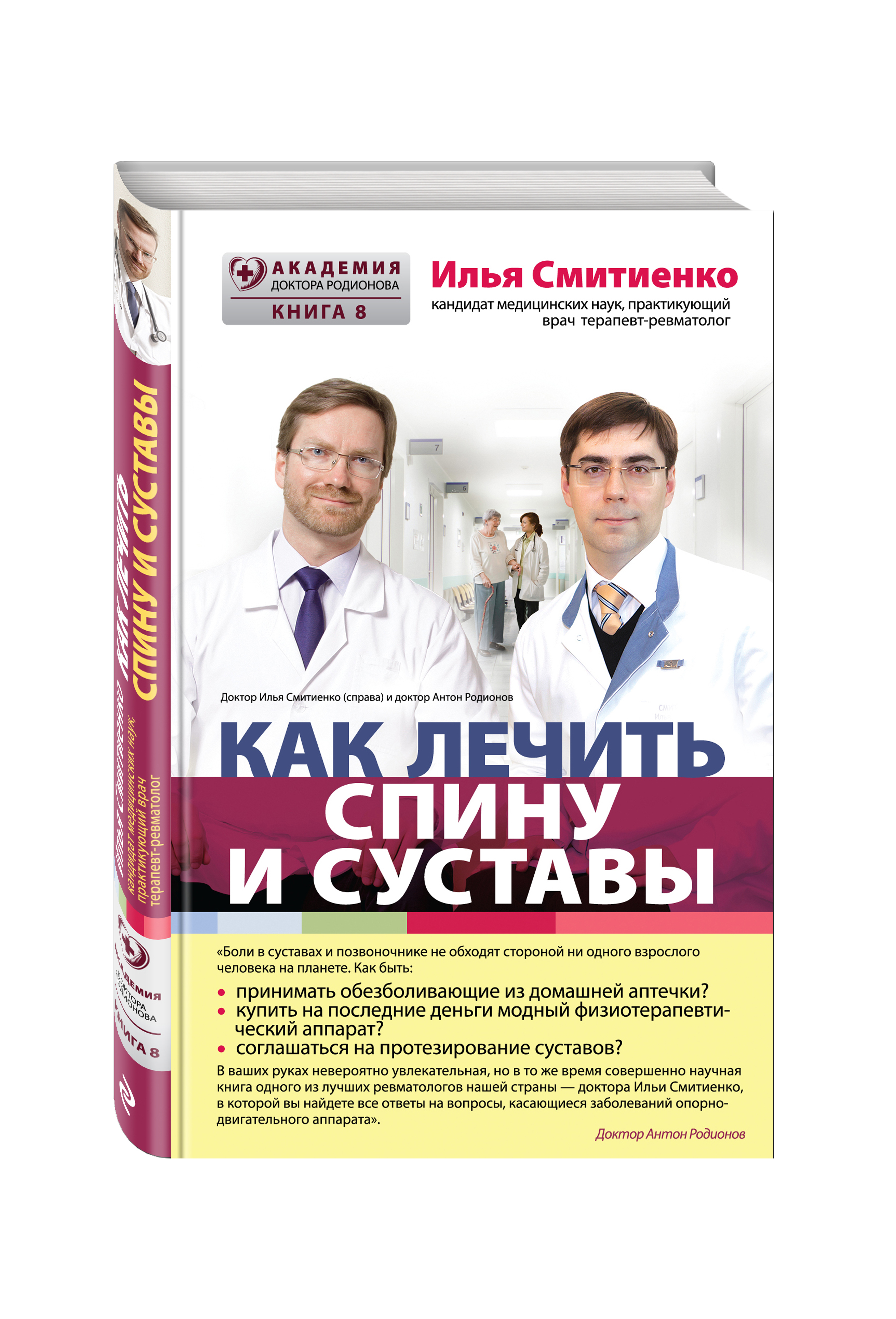 Как лечить спину и суставы ( Смитиенко И.О.  )