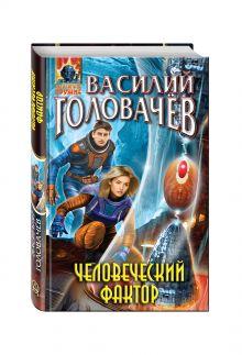 Головачёв В.В. - Человеческий фактор обложка книги