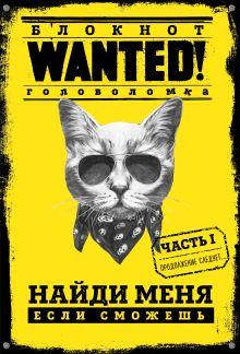Обложка Блокнот WANTED! Найди меня, если сможешь (yellow) Полина Грунина