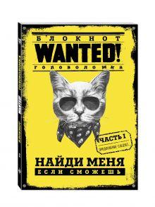 Грунина П. - Блокнот WANTED! Найди меня, если сможешь (yellow) обложка книги